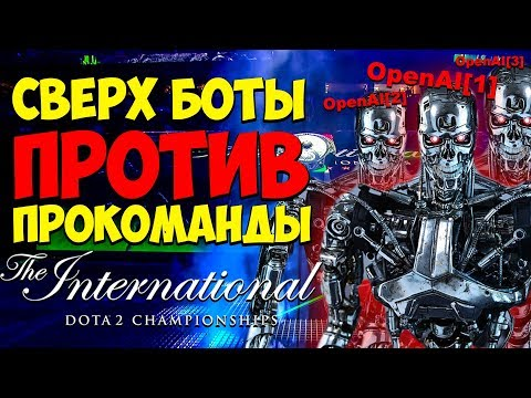 видео: НОВЫЕ СВЕРХБОТЫ НА the international 2018 | ИГРА КОМАНДЫ ПРОИГРОКОВ ПРОТИВ ЛУЧШИХ БОТОВ