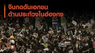 จีนกดดันเอกชน ต้านประท้วงในฮ่องกง : วิเคราะห์สถานการณ์ต่างประเทศ (19 ส.ค. 62)