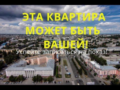 Купить квартиру в Барнауле Квартиры в Барнауле Продажа 2к, ул. Шукшина, 15
