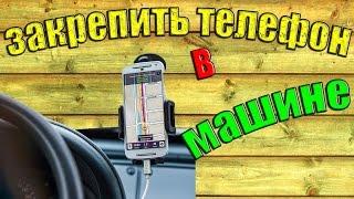 Держатель для телефона в машину своими руками(В этом видео вы увидите как можно сделать крепление для телефона в машину. Закрепить телефон в автомобиле., 2016-05-06T16:19:02.000Z)