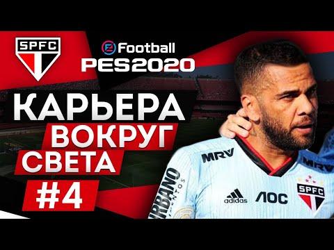 """PES 2020 КАРЬЕРА """"ВОКРУГ СВЕТА"""" #4"""