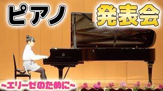 ピアノ発表会♪小学5年生が「エリーゼのために」を発表会本番で演奏!グランドピアノで。 thumbnail