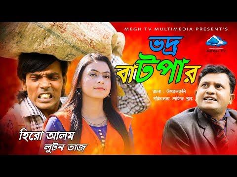 Vodro Batpar | Hero Alom | Luton Taj | Hasib Ukil | Bangla Drama 2018 | Megh TV thumbnail