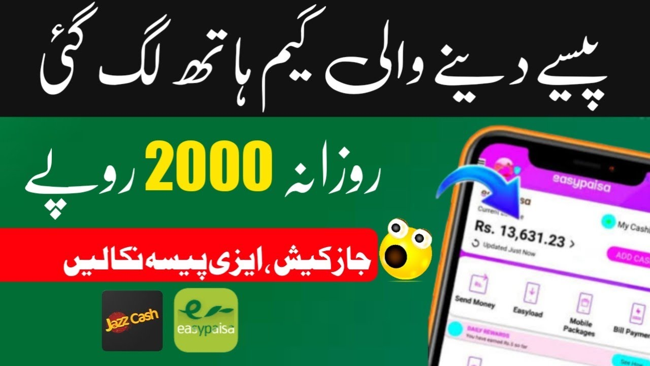 Earn Money By Just Playing Game Without Investment Best