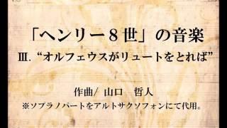 「ヘンリー8世」の音楽(山口哲人)