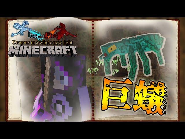Minecraft 冰與火龍模組生存+ #8 發現巨蟻巢穴 與蟻后大戰