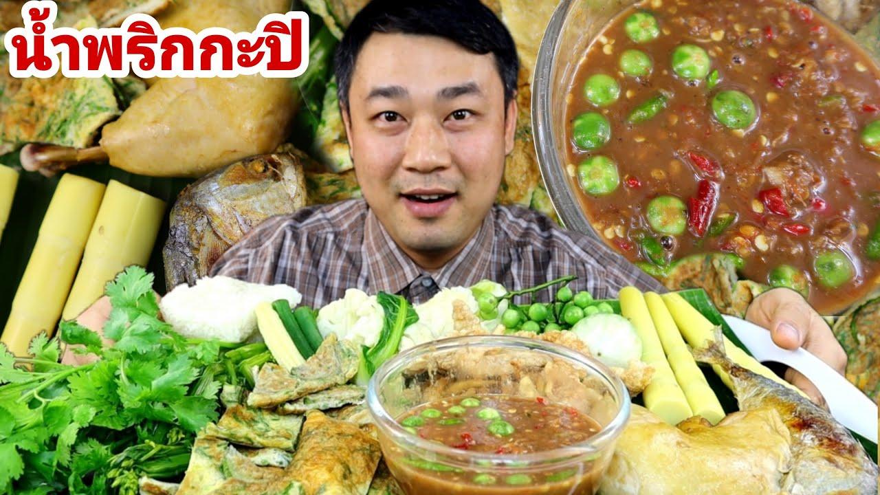 น้ำพริกกะปิ ปลาทูทอด ชะอมไข่เจียว ผักยกสวน -29/1/2021-