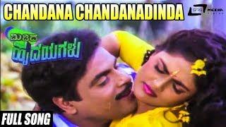 Midida Hrudayagalu -- ಮಿಡಿದ ಹೃದಯಗಳು| Chandana Chandanadinda| Feat.Ambarish, Nirosha
