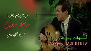 محمود الإدريسي - ساعة سعيدة - Sa3a Saida
