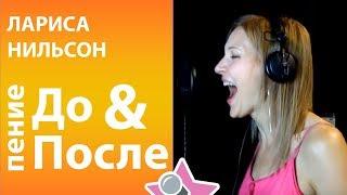Лариса Нильссон - ДО и ПОСЛЕ занятий в онлайн школе вокала Петь Легко. Miley Cyrus  cover