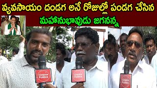 AP Public Talk | Farmers About YSR Rythu Bharosha Scheme Amount | Ap CM YS Jagan | Cinema Politics