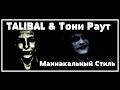 TALIBAL Тони Раут Маниакальный Cтиль ФАНКЛИП mp3