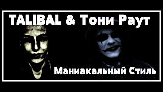 TALIBAL & Тони Раут – Маниакальный Cтиль|ФАНКЛИП