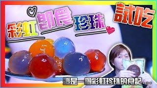 【EAT】全聯 彩虹 即食珍珠 只要 30秒 就QQQ 繽紛又好吃呀 ~