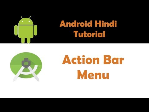 android-app-development-tutorial---30---how-to-create-action-bar-menu-in-android---hindi