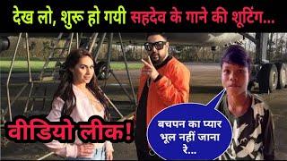 Bachpan ka pyar full song ki video shoot | Badshah | Sahdev | NOOK POST