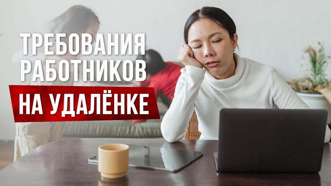Запросы работников разных стран на удалёнке