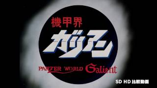 『機甲界ガリアン』Blu-ray BOX告知PV