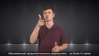 """О конкурсе видеороликов """"Я и мой переводчик"""". С субтитрами"""