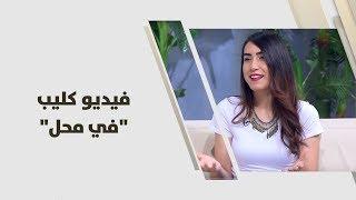 """لينا صليبي - فيديو كليب """"في محل"""""""