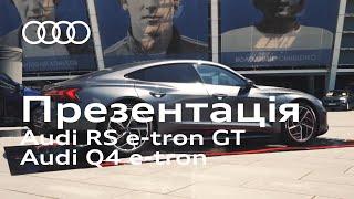 Презентація Audi RS e-tron GT та Audi Q4 e-tron | Ауді Центр Віпос
