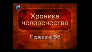 История человечества. Передача 1.55. Троянская война