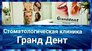 видео стоматолог в Одессе