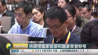 [中国财经报道]庆祝中华人民共和国成立70周年 10月1日举行庆祝大会 阅兵式和群众游行| CCTV财经
