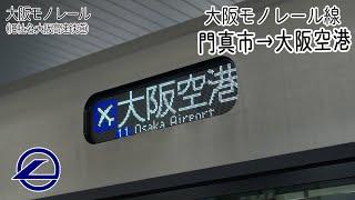 【前面展望】大阪モノレール線 普通(2000系) [門真市→大阪空港](大阪モノレール)