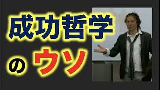 成功哲学のウソ 【ブレイン・アップデート・キネシオロジー】http://bra...