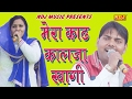 मेरा काढ़ कालजा खागी # Rajbala Bahadurgarh # New Haryanvi Ragni 2017 # हरयाणवी रागनी  # NDJ Music