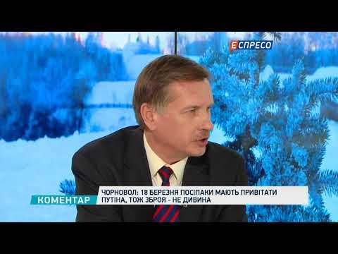 Чорновол: 18 березня посіпаки мають привітати Путіна, тож зброя - не дивина
