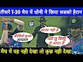 India vs Sri Lanka 3rd T20: MS DHONI Shocked Everyone With 'The Dhoni Review System', Watch How?