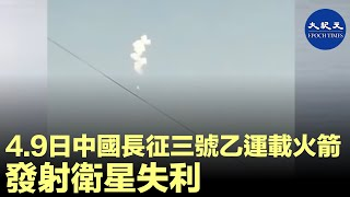 4月9日19時46分中共國長征三號乙運載火箭發射衛星失利。| #香港大紀元新唐人聯合新聞頻道