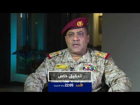 فيديو: تسجيلات خاصة وحصرية تبث لأول مرة حول السلاح المنهوب من قبل الحوثيين