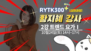 요가자격증 RYTK300+ 10월24일 심화과정 트렌드…