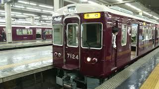 阪急電車 宝塚線 7000系 7124F 発車 大阪梅田駅