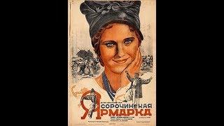 Сорочинская ярмарка - фильм музыкальная комедия 1938