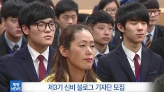 2월 3주_제3기 신비 블로그 기자단 모집 영상 썸네일