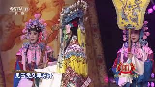 [梨园闯关我挂帅]京剧《贵妃醉酒》选段 演唱:董艺| CCTV戏曲