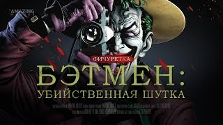 RUS | Фичуретка: «Бэтмен: Убийственная шутка»