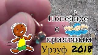 Пляжный поиск с металлоискателем на Азовском побережье, Урзуф 2018,подводный коп золота!