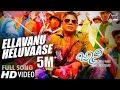 Johnny Mera Naam  | Ellavanu Heluvaase | Duniya Vijay | Ramya | V.harikrishna | Sonu Nigam video