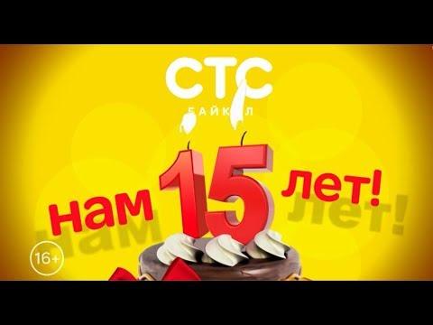 День Рождения СТС! Нам 15!