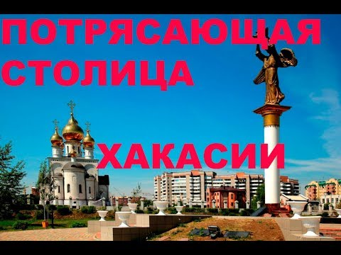 АБАКАН\ГОРОДА РОССИИ