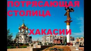 АБАКАНГОРОДА РОССИИ