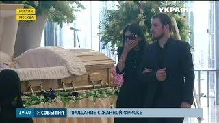 В Москве сегодня попрощались с певицей Жанной Фриске