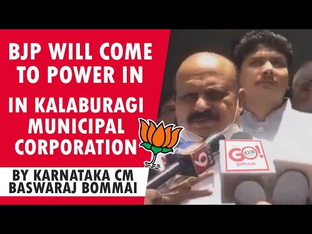 BJP WILL COME TO POWER IN KALABURAGI MUNICIPAL CORPORATION KARNATAKA CHIEF MINISTER BASWARAJ BOMMAI