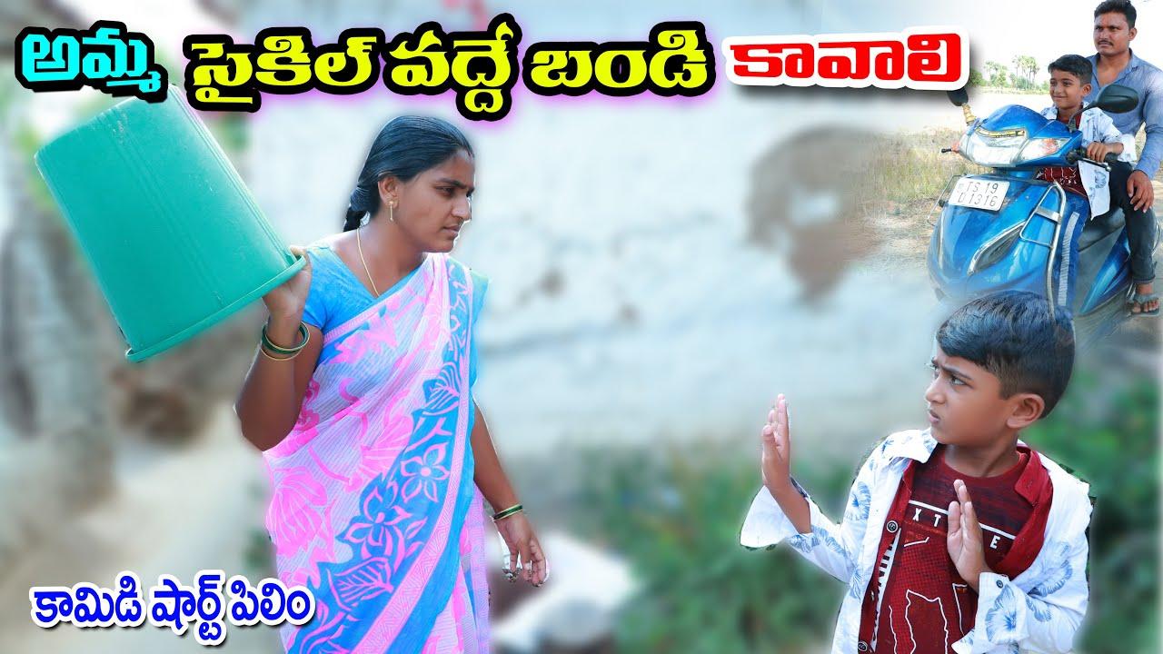 అమ్మ బండి కావాలి || Amma Bandi kavali || Manu Videos || telugu letest all