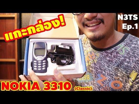 รีวิว NOKIA 3310 ตัวเก๋าสุดคลาสสิค | NOKIA 3310 The Series Ep.1